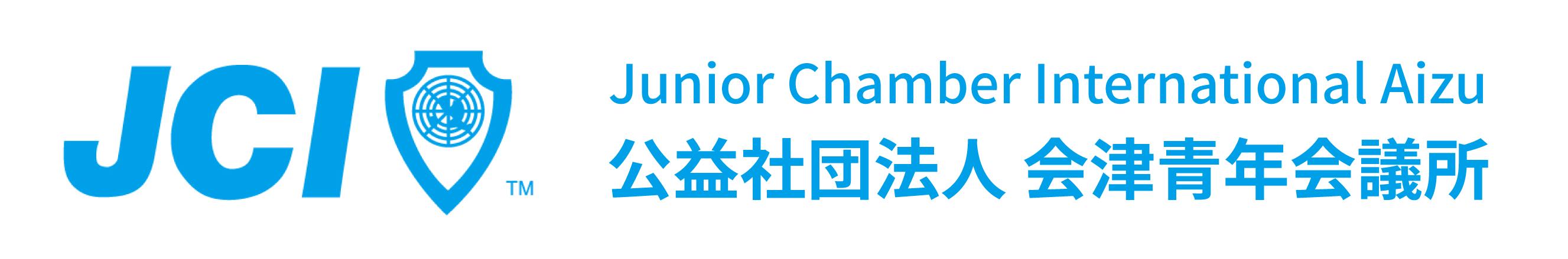 公益社団法人 会津青年会議所(会津JC)オフィシャルホームページ
